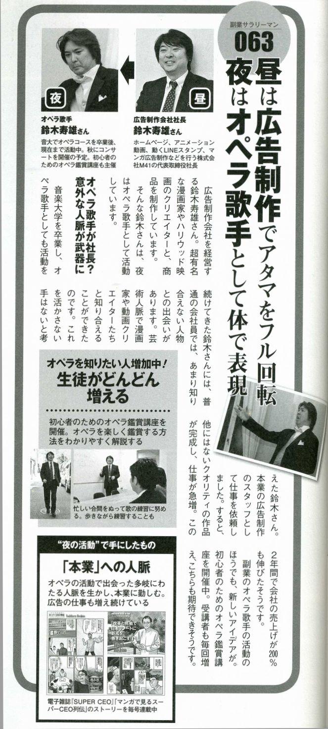 月刊BIG tomorrow(ビッグ・トゥモロウ 2016年5月号 No.431)