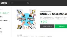 CNBLUEのアニメーションスタンプ