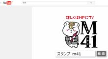 株式会社M41 LINEスタンプ動画CM